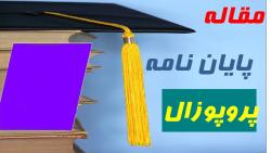 پروپوزال بررسی حقوقی فرزند خواندگی در ایران