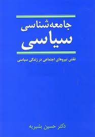 جامعه شناسی سیاسی  غرب و ایران(بخش اول)