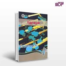 خلاصه کتاب مدیریت پروژه عاصمی پور